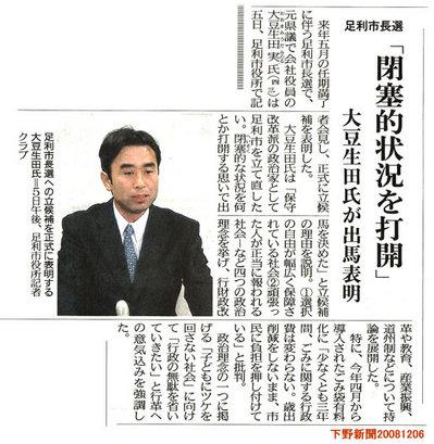 下野新聞20081206