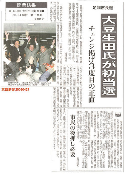 東京新聞20090427