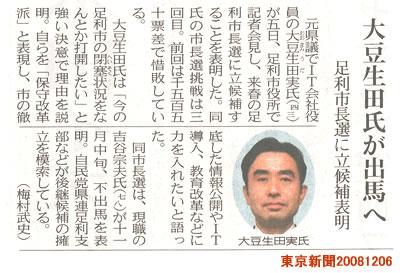 東京新聞20081206