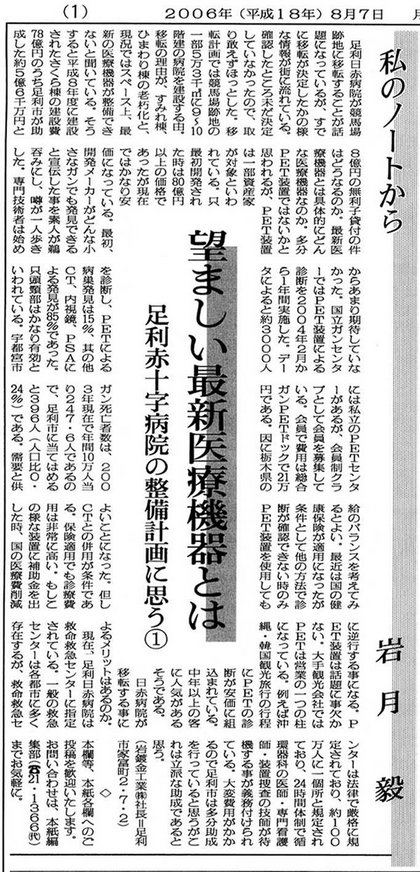 iwatuki01.jpg