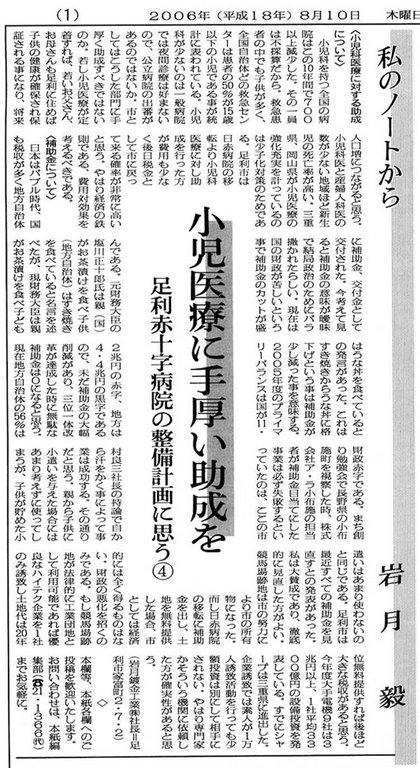 iwatuki04.jpg