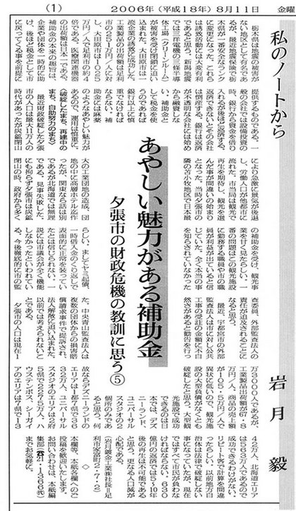 iwatuki05.jpg