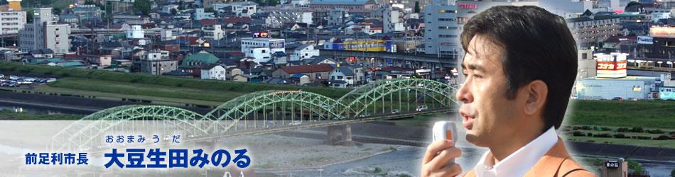 前足利市長,大豆生田実のホームページ(ブログ) header image 2