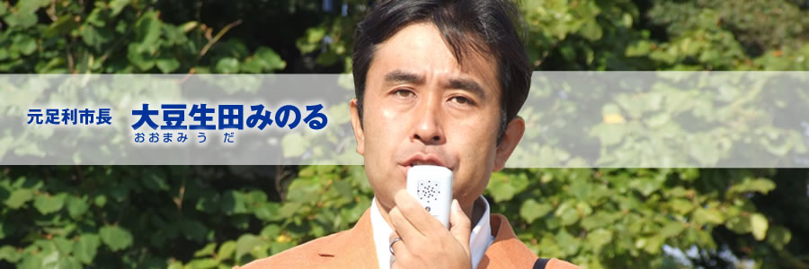 前足利市長,大豆生田実のホームページ(ブログ) header image 3