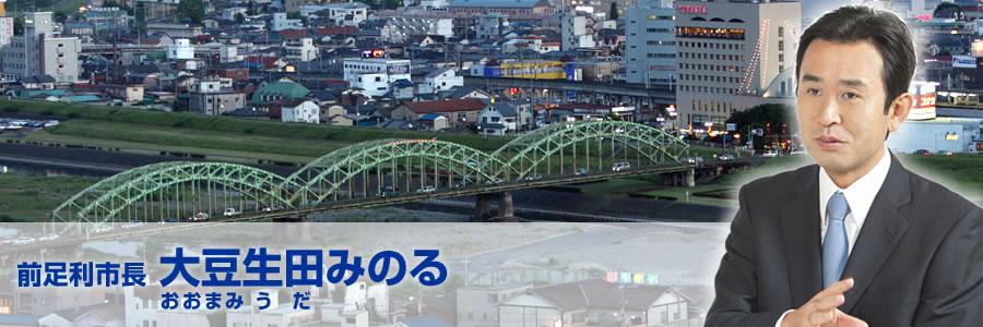 前足利市長,大豆生田実のホームページ(ブログ) header image 1
