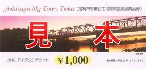 マイタウンチケット