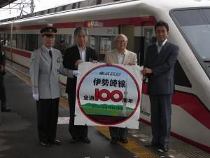 東武線開通100周年記念ヘッドマーク贈呈式