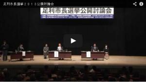 足利市長選挙2013公開討論会